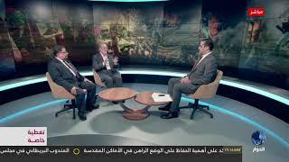 عزام التميمي وسيف عبدالفتاح ونقاش حول قرار ترامب بخصوص القدس