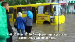 9 06 2015 Симферополь(, 2015-06-10T05:39:24.000Z)