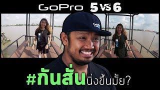 รีวิวเปรียบเทียบกันสั่น GoPro 6 vs. GoPro 5  stabilizer คุ้มราคาจ่ายเพิ่ม??