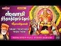 Swamy Thindhaga Thom Thom | Ayyappan Video album | Veeramanidasan | Ayyappan Padalgal Tamil