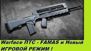 Warface ПТС - FAMAS и Новый ИГРОВОЙ РЕЖИМ ! шахта - доминация