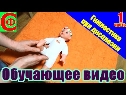 Дисплазия тазобедренных суставов у новорожденных