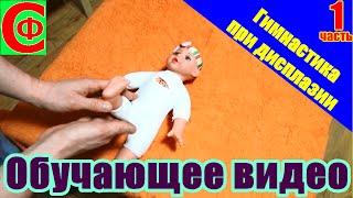 ГИМНАСТИКА при ДИСПЛАЗИИ. Обучающее видео. Фролков С.В.(Подпишись на мой канал: https://www.youtube.com/channel/UCiU3x5x9stKH5e_Z-_7rpcw Меня зовут Фролков Святослав, я специалист по лечебн..., 2016-02-10T07:47:11.000Z)