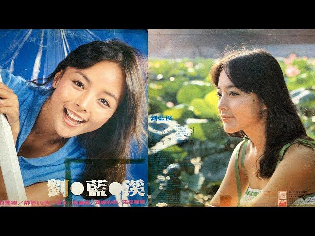 那些年我們一起唱的歌 #118 |劉藍溪-小時候的願望