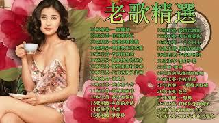 【老歌精選】40首本人認為最好聽的《对你怀念特别多/星夜的离别/往事只能回味/只要为你活一天/往事难追忆》老歌会勾起往日的回忆 Taiwanese Classic Songs