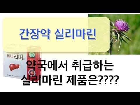 간장약 : 실리마린 두번째, 약국에서 판매하는 실리마린 제품은????