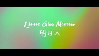 Little Glee Monster - 明日へ