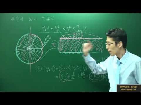 초6 1][05] 원주율과 원의 넓이 [초급] [2 강] 원�
