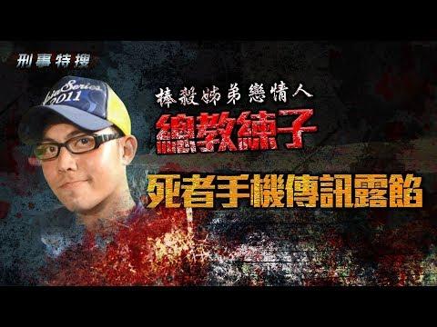 鏡週刊 刑事特搜》棒殺姊弟戀情人 總教練子死者手機傳訊露餡 - YouTube