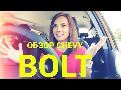 ⭕️ Полностью ЭЛЕКТРИЧЕСКИЙ Chevrolet Bolt │ Opel Ampera │ ПЕРВЫЙ МЕСЯЦ ВЛАДЕНИЯ │ МОИ ВПЕЧАТЛЕНИЯ ⭕️