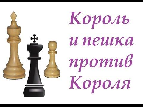 Король и пешка против Короля  Урок №1
