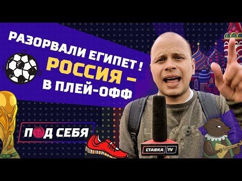 Под себя. Русские красотки и всадник из «Гоголя» перед Россия – Египет