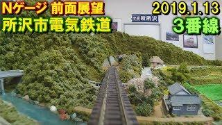 【ローカル路線!】Nゲージ 前面展望(HX-A1H) 所沢市電気鉄道 3番線 2019.1.13