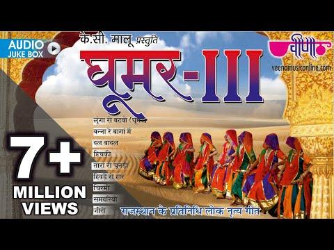इस एलबम ने पुरे विश्व में राजस्थानी संगीत का डंका बजा दिया | Ghoomar Vol.3 Original || Audio Jukebox