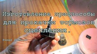 видео Прокачка тормозов ВАЗ 2101 в гараже своми силами