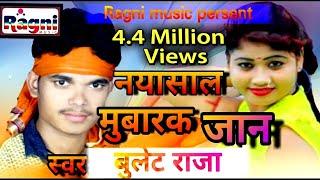 नया साल मुबारक जान Naya Saal Mubarak Jan New Bhojpuri Song 2018 बुलेट राजा