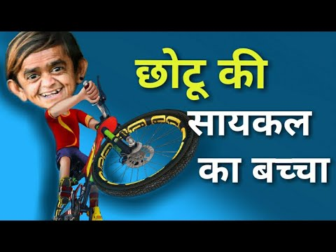 CHOTU DADA KI CYCLE | छोटू दादा की साईकल | Khandesh Hindi Comedy | Chotu Comedy Video