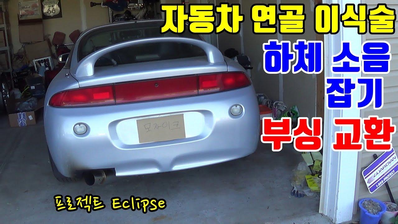 자동차 연골 이식술! 하체 소음 잡기, 부싱 교체 (프로젝트 Eclipse