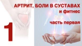Болят колени: хотите узнать почему? Часть первая(Как заниматься фитнесом и просто вести активную жизнь, если у вас есть артрит, полиартрит, артроз суставов..., 2015-11-26T05:04:58.000Z)