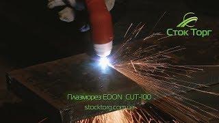 плазморез Edon (Redbo) CUT 100 Как подключить? 35мм режем сталь