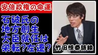 石破茂氏の地方創生大臣は「栄転か?」「左遷か?」の議論が上がってい...