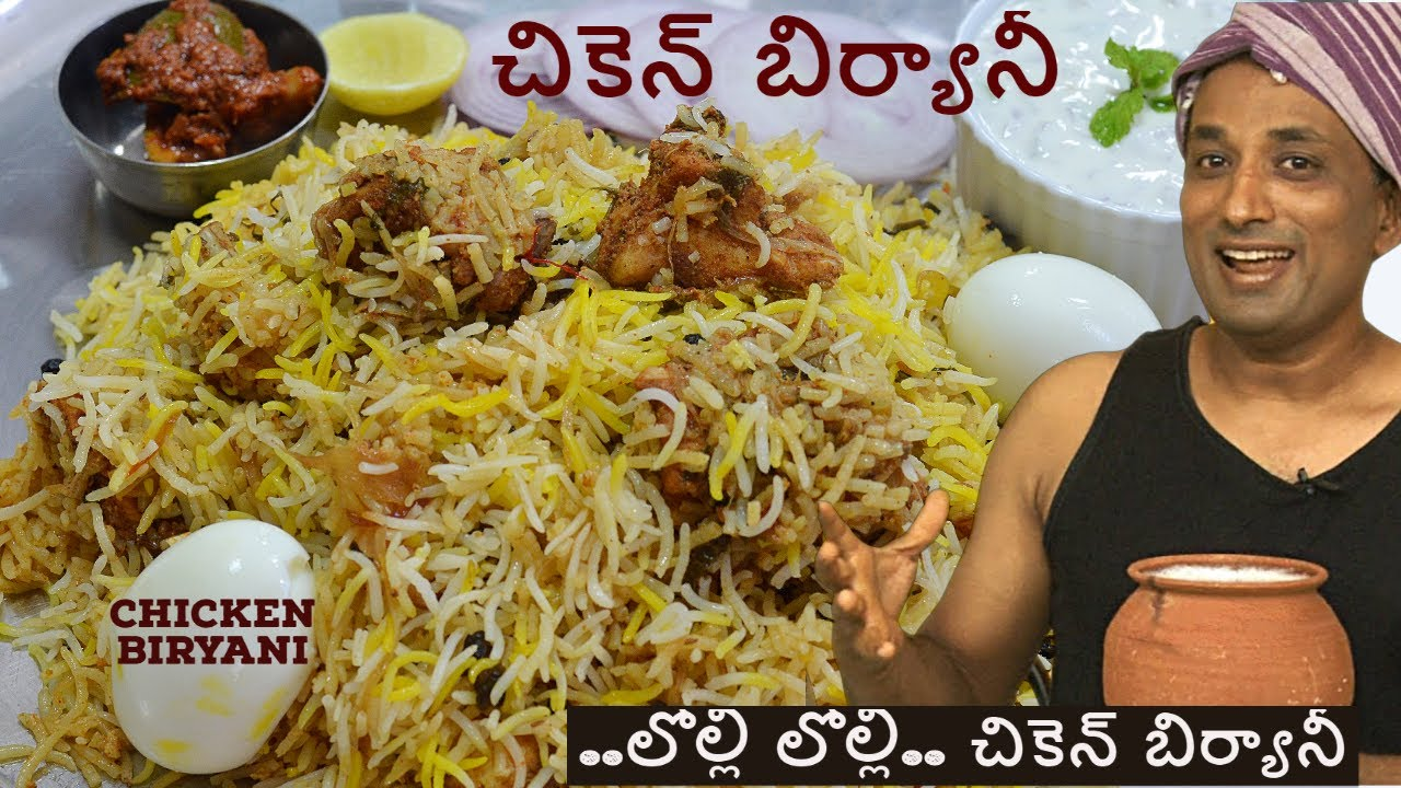 Download హైదరాబాది చికెన్ బిర్యాని - లోల్లి లోల్లి Step By Step Hyderabad Chicken biryani Jabardasth Vantalu