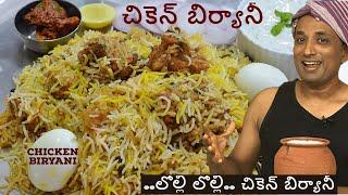 హదరబద చకన బరయన - లలల లలల Step By Step Hyderabad Chicken biryani Jabardasth Vantalu