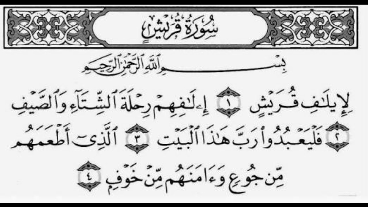Al Quran Surat Li Ila Fi Quraisy Sampai Surat Annas