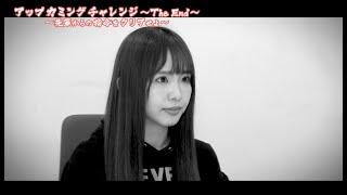 2019年4月23日 SKE48 アップカミング公演〜THE END〜「アップカミングチャレンジ〜先輩からの指令をクリアせよ〜」