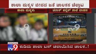 Driver Was Caught Driving a School Bus in a Drunken Stupor at Madhugiri in Tumakuru District