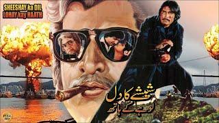 SHEESHAY KA DIL LOHAY KE HATH (1986) - ASIF KHAN, NAGHMA, DURDANA REHMAN - OFFICIAL FULL MOVIE