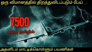 FLIGHT 75OO|Tamil voice over|English to Tamil|Tamil dubbed movies download|story explained in tamil|