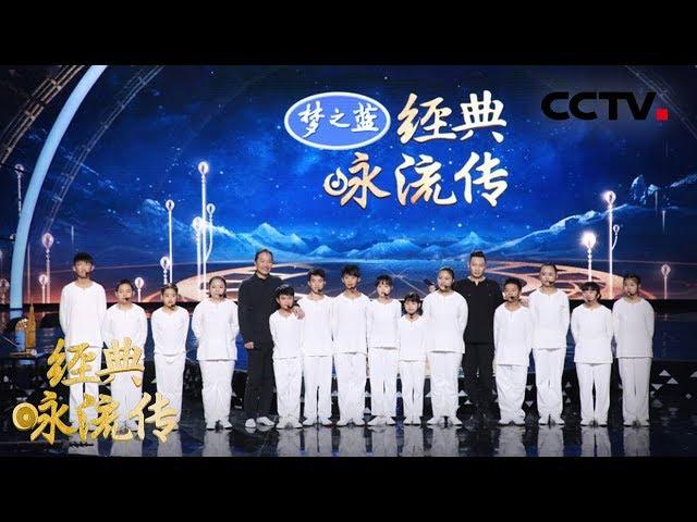 [经典咏流传第二季 纯享版]《画·无声》 演唱:无声合唱团| CCTV