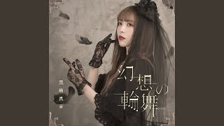 Provided to YouTube by massenext 幻想の輪舞 · 黒崎真音 幻想の輪舞 ℗...