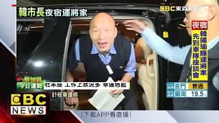 韓國瑜夜宿計程車運將家 先到車隊開座談會