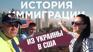 Это может сделать каждый - Вова и Маша из Харькова -иммиграция в США