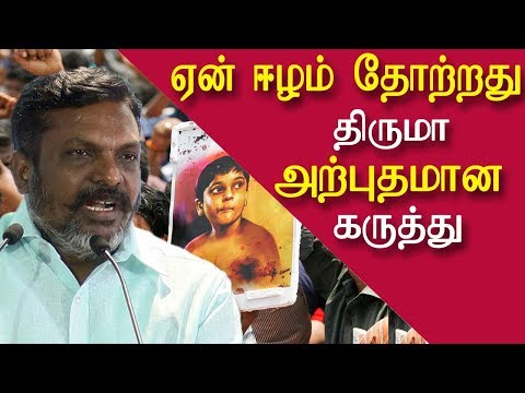 #ThirumavalavanSpeech why we failed in tamil eelam thirumavalavan speech | latest tamil news today | chennai | redpix tamil news today  in a meeting organized by tamil groups on eelam , vck leader thol. Thirumavalavan said we failed create a nation called eelam because we failed to get international support for eelam. it is important to convince the superpower nations convince other countries to recognise the eelam. Here is full speech of thirumavalavan on eelam      For More tamil news, tamil news today, latest tamil news, kollywood news, kollywood tamil news Please Subscribe to red pix 24x7 https://goo.gl/bzRyDm red pix 24x7 is online tv news channel and a free online tv