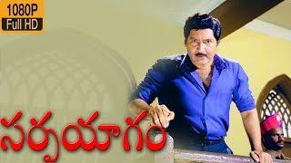 Sarpayagam Telugu Movie Climax Scene HD | Shobhan Babu | Roja |Suresh Production