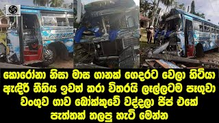 Travel with chatura bus accident
