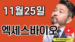 [주식]엑세스바이오#외인매수#기관매수#세력주#매집주#주…