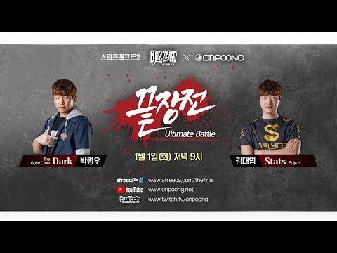 [19.1.1] 박령우(Dark) vs 김대엽(Stats)  11 set 온풍 스타2 끝장전 (Onpoong SC2 Ultimate Battle)