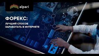 Презентация Alpari(Регистрация в Alpari - http://goo.gl/zCIKoz Альпари Index TOP 20 FX - http://investstable.ru/?page_id=12 Инвестиции в прибыльные проекты -..., 2014-08-09T21:31:15.000Z)