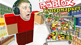 ESCAPE FROM Typical SUPERMARKET ROBLOX food hero ROBLOKS entertaining videos for kids from FFGTV