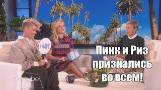 Пинк и Риз Уизерспун признались Эллен... [RUS]