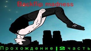 мобильные игры   backflip madness   прохождение 2