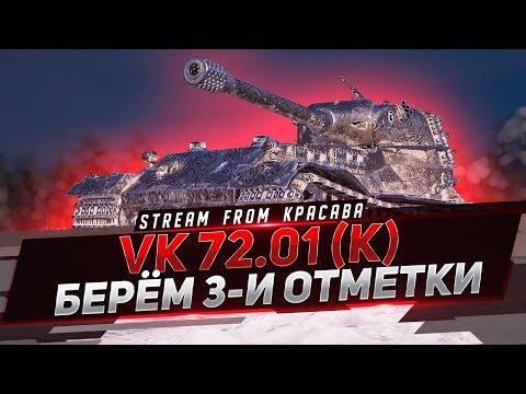 VK 72.01 (K) | ЭТОЙ МОЙ ВЫБОР ЗА ГК | БЕРЁМ 3-И ОТМЕТКИ !