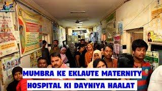 Mumbra Ke Eklaute Maternity Hospital Ki Dayniya Haalat | Hindustani Reporter |