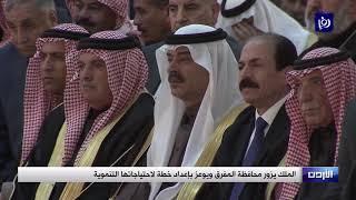 الملك يزور محافظة المفرق ويوعز بإعداد خطة لاحتياجاتها التنموية (24-4-2019)