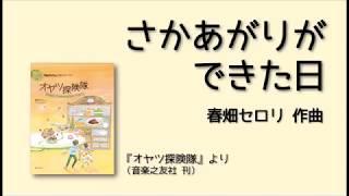 さかあがりができた日(春畑セロリ 作曲)