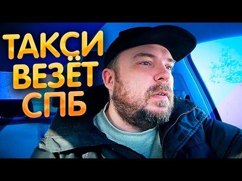 Такси Везет Санкт-Петербург, а потом я забил... ТАКСИ / ТИХИЙ